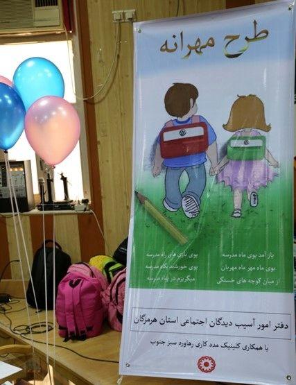 """توزیع بسته های آموزشی """"مهرانه"""" کودکان کار هرمزگان"""
