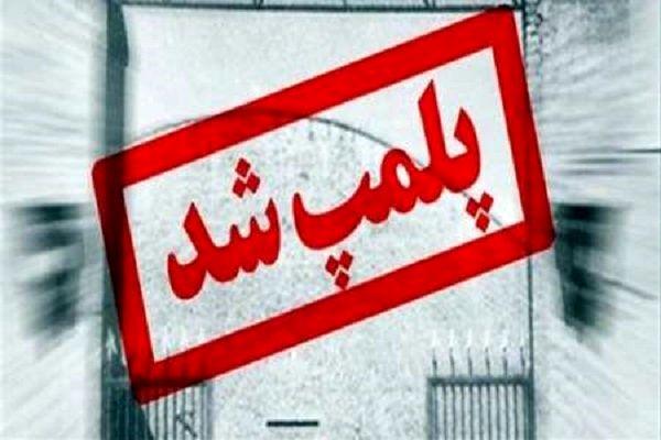 11 واحد صنفی لوازم التحریر متخلف در اصفهان پلمب شد