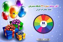 مسابقه شهریورماه باشگاه مشتریان بانک صادرات ایران برگزار میشود