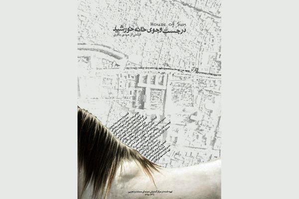 پوستر مستند در جستجوی خانه خورشید رونمایی شد