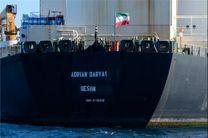 آمریکا کشتی آدریان دریا را تحریم کرد