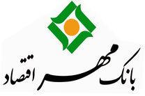 تسلیت مدیر عامل بانک مهر اقتصاد در پی حادثه تروریستی اهواز