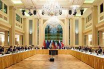 نشست کمیسیون مشترک برجام در وین پیشرفت چشمگیری داشت
