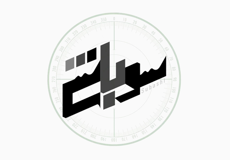 احمد غلامی لوگوی فیلم سینمایی سوباشی را طراحی کرد