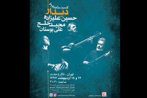 کنسرت دیدار در تالار وحدت تهران به صحنه می رود