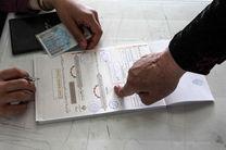 تعداد داوطلبان شوراها از مرز 12 هزار نفر گذشت/تمدید ساعت ثبتنام در سراسر استان
