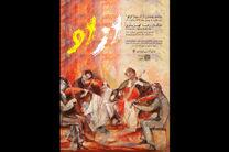 رونمایی از آلبوم از او در خانه هنرمندان ایران