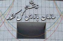 استقرار هیات بازرسی در معاونت مالی و اقتصاد شهری شهرداری تهران