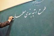 ازتعلل مجلس در تصویب لایحه رتبه بندی تا ادامه اعتراض های معلمان