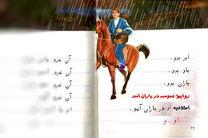 اطلاعیه آموزش و پرورش لرستان دَر باران آمَد !