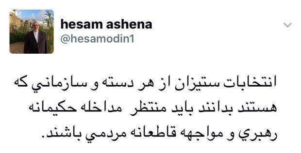 هشدار توئیتری حسامالدین آشنا به انتخابات ستیزان