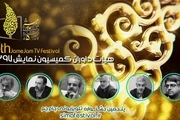 معرفی داوران بخش نمایش جشنواره جام جم