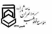مؤسسه موقوفه مکتب القرآن ثارالله پایگاه بزرگ قرآنی در جنوب کشور است