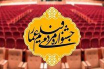 جزئیات تغییر محل برگزاری افتتاحیه جشنواره عمار