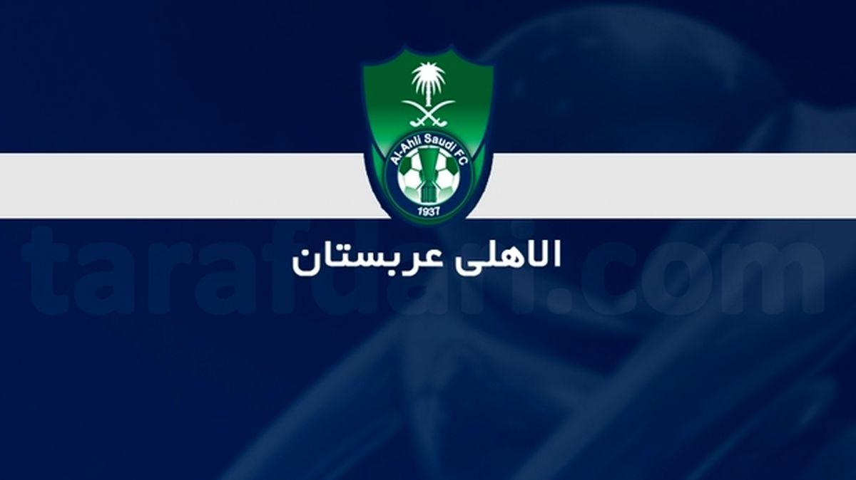 رئیس باشگاه الاهلی پس از شکست مقابل استقلال استعفا کرد
