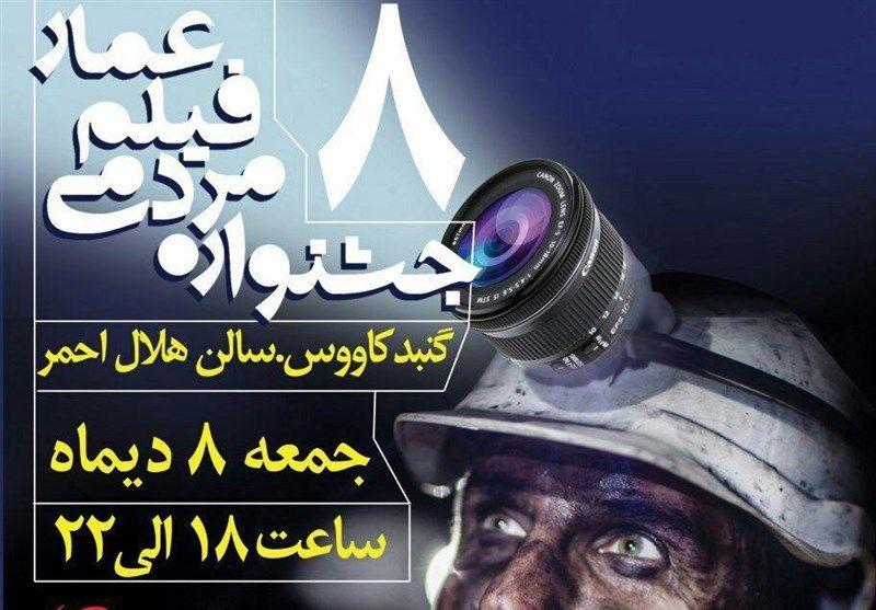 فیلمهای جشنواره مردمی عمار در شهرستان گنبدکاووس اکران میشود