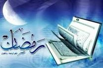 برگزاری آیین جزء خوانی قرآن کریم در امامزاده احمد لنجان در ماه مبارک رمضان