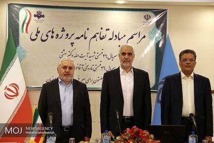 امضای تفاهم نامه تولید سریال های ملی در مرکز صدا و سیمای اصفهان