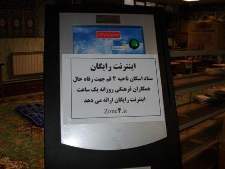 اینترنت رایگان هدیه ستاد اسکان ناحیه چهار به مسافران نوروزی