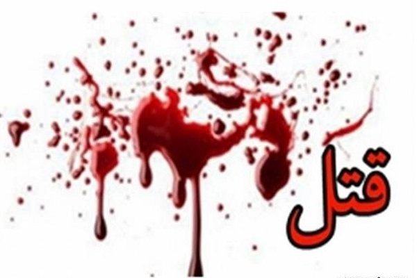 جزئیات قتل یک روحانی در متروی تهران