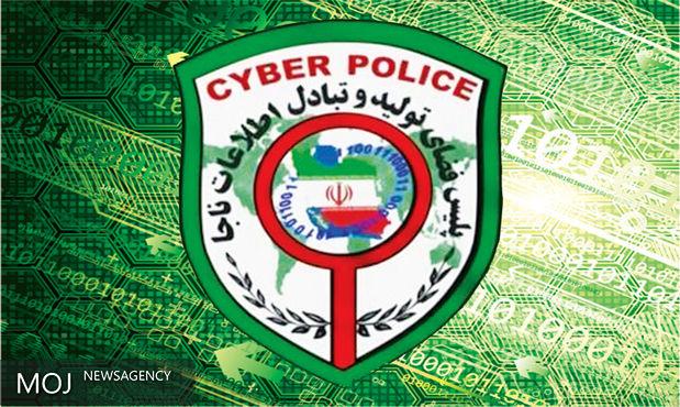 پاسخگویی پلیس فتا به مشکلات سایبری شهروندان