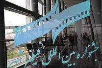 نامزدهای جایزه بخش فیلم های سینمایی جشنواره شهر اعلام شد