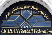 سایت فدراسیون فوتبال از دسترس خارج شد