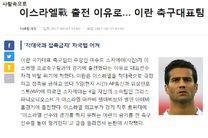 خوشحالی کرهایها از غیبت احتمالی شجاعی و حاج صفی در تیم ملی