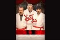 چرا سرود ای ایران از فیلم دراکولاحذف شد