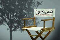 یزد هم به شهرهای گروه سینمایی «هنر و تجربه» اضافه شد