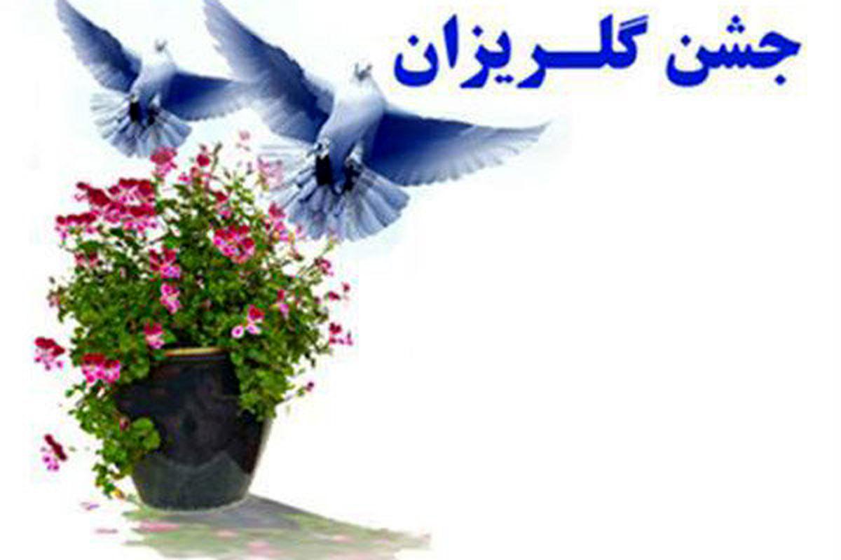 اولین جشن گلریزان مجازی نمایندگی ستاد دیه استان یزد