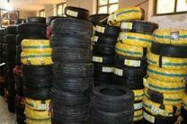 کشف لاستیک قاچاق به ارزش 4 میلیارد ریال در بابل