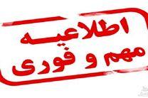 شماری از مدارس کردستان فردا تعطیل می باشند