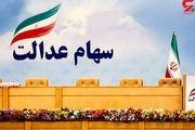دومین سرمایه گذاری استانی در بورس تهران/ سرمایه گذاری استان قم درج شد