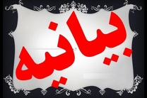 بیانیه بسیج دانشجویی 8 دانشگاه و دانشکده هنر شیراز به مناسبت چهلمین سالروز پیروزی انقلاب اسلامی