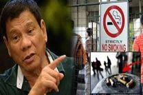 استعمال دخانیات در مناطق عمومی فیلیپین ممنوع شد