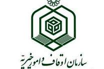 شناسایی و تعیین وضعیت 1340 رقبه فاقد درآمد موقوفات گیلان