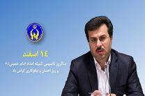 پیام مدیرکل کمیته امداد استان قم به مناسبت روز « احسان و نیکوکاری »