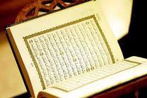 هفت هزار و 200 زائر طی ماه صفر در ختم قرآن مشارکت کردند