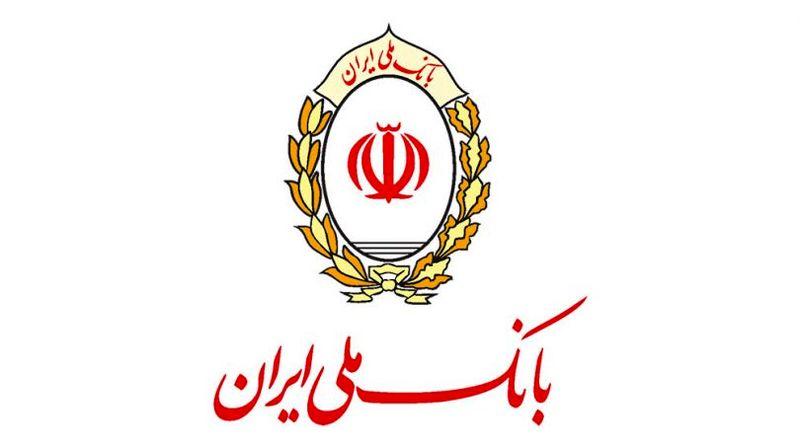 جلوه ای تازه از اعتماد مردم به بانک ملّی ایران