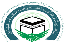 کنفرانس بینالمللی وحدت اسلامی آغاز شد