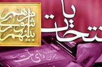 افزایش 80 درصدی ثبتنامکنندگان شوراهای اسلامی در شهرستان شهرضا