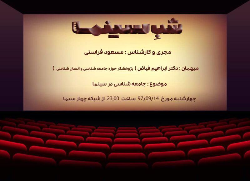 فراستی میزبان ابراهیم فیاض در شب سینما/ روایت شبکه 4 از جامعه شناسی در سینما