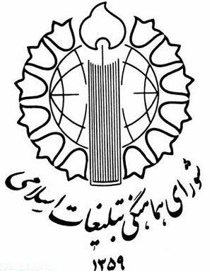 شورای هماهنگی تبلیغات اسلامی به مناسبت اعلام نابودی داعش بیانیه ای صادر کرد