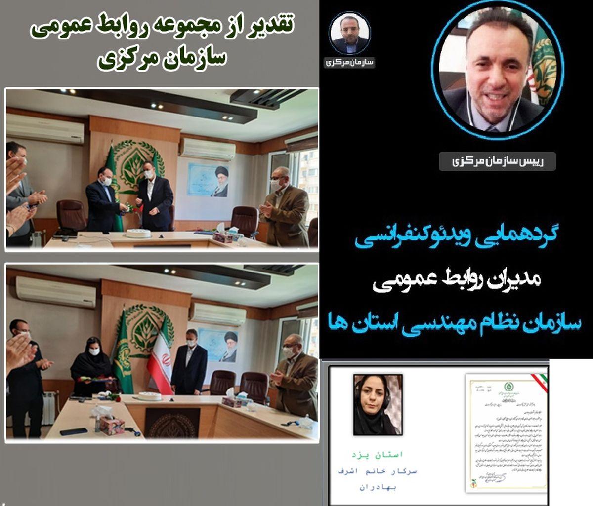 تقدیر نظام مهندسی کشاورزی کشور از تنها بانوی برگزیده روابط عمومی این سازمان در استان یزد