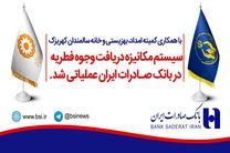 بانک صادرات ایران محصول جدید خود را رونمایی کرد