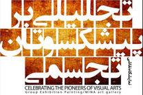 نمایشگاه «تجلیلی بر پیشکسوتان تجسمی» برپا میشود