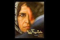 ساخت موسیقی فیلم سینمایی «خورشید آن ماه» توسط حسین علیزاده
