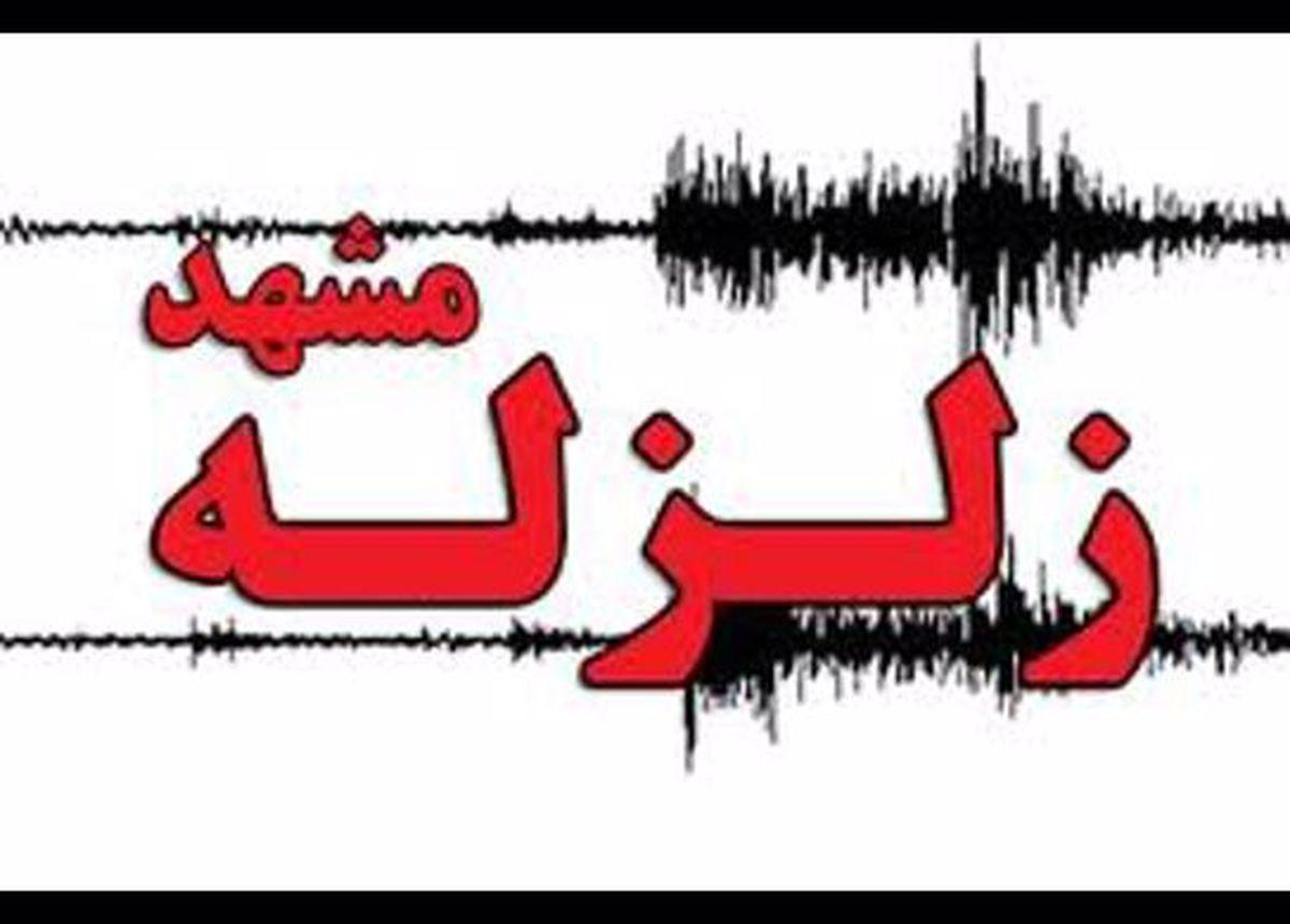 وقوع زلزله نسبتا شدید در مشهد