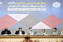 جلسه مجمع عمومی عادی سالیانه شرکت فولاد مبارکه برای سال مالی منتهی به 1399/12/30 برگزار شد